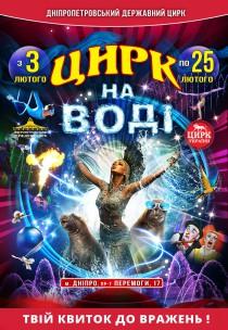 Цирк на воде 24.02 (16-00)