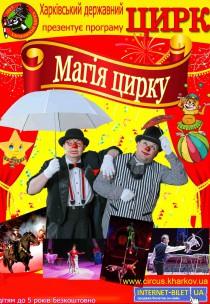 """Цирк """"Магія цирку"""" (24.02 - 12:00)"""