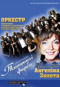 Оркестр ансамблю танцю ім. Павла Вірського