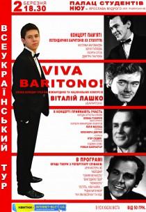 Сольный концерт Виталия Лашко. VIVA BARITONO!