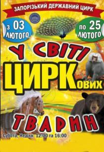 """Цирк """"У світі циркових тварин"""""""