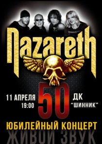 NAZARETH. Юбилейный концерт