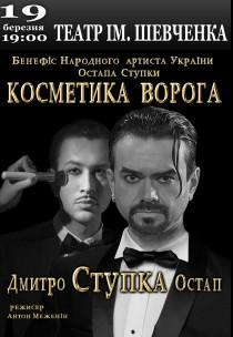 "Спектакль ""Косметика Врага"""