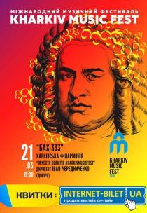 "KharkivMusicFest Концерт Фестивального оркестру ""Бах-333"""