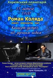 Роман Коляда. Концерт - зустріч під зоряним небом