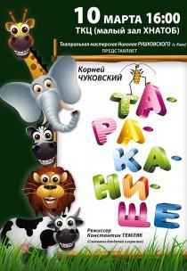 "Спектакль ""Тараканище"""