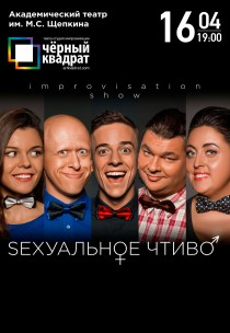 Театр Черный Квадрат «Sexуальное чтиво»
