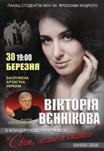 """Виктория Венникова """"Мир, который я пою"""""""