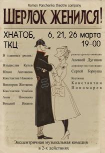 "Roman Panchenko Theatre Company ""Шерлок женился"""