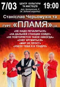 """""""ПЛАМЯ"""" UA"""