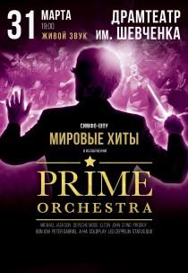 """Симфо-шоу """"СВІТОВІ ХІТИ"""" у виконанні PRIME ORCHESTRA"""