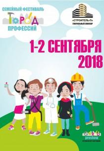 Фестиваль Город Профессий 1.09