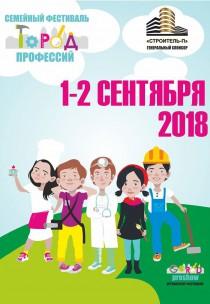 Фестиваль Город Профессий 2.09
