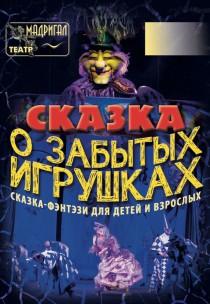 """Театр Мадригал  """"Сказка о забытых игрушках"""""""