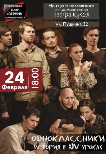 """Театр """"Верим!"""" - Одноклассники"""