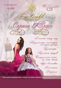 """La Model Fashion Day & ""Спрага Краси"""