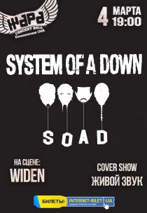 SYSTEM OF A DOWN Tribute Show