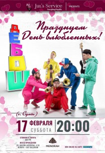 Кавер-группа «Дебош»