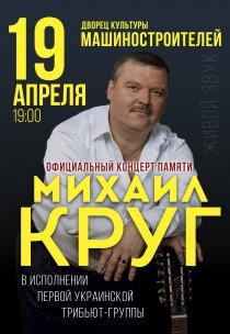 Концерт памяти — Михаил КРУГ