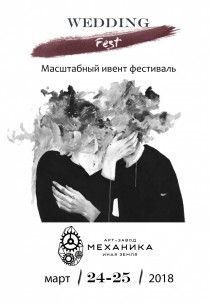 Event & Wedding Fest 2018