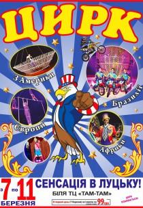 Американський цирк