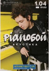 """Pianoбой """"Акустика"""""""