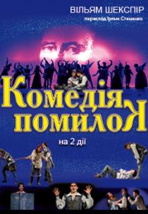 """Вистава  """"Комедія помилок"""""""