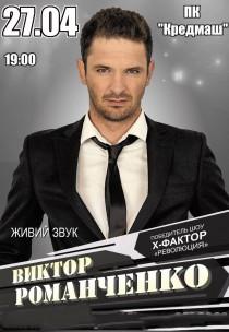 Віктор Романченко