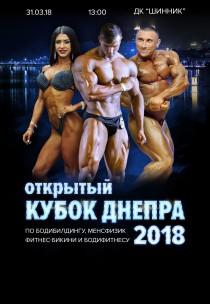 Кубок Днепра по бодибилдингу