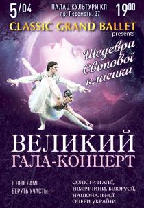 "Балет ""Гала-концерт"""