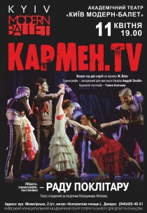 Киев Модерн-Балет. «Кармен.TV» Раду Поклитару