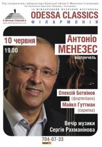 АНТОНИО МЕНЕЗЕС