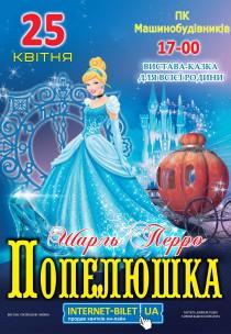 Спектакль-Сказка для детей и взрослых «ЗОЛУШКА»