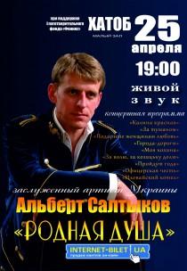 """""""Родная душа"""" Альберт Салтыков"""