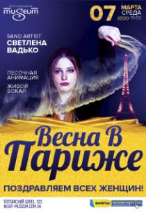 """Песочная анимация """"Весна в Париже"""" & Живой вокал"""