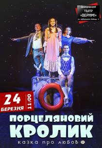Театр Верим «Порцеляновий кролик»