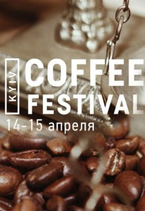 Kyiv Coffee Festival