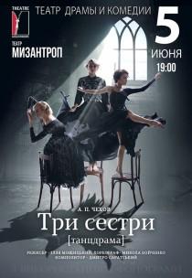 Танцдрама «Три сестры»