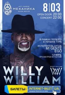 Willy William 8 марта