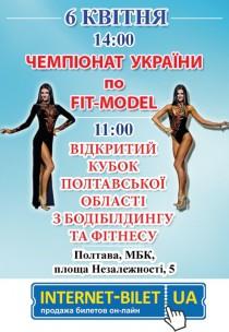 Чемпіонат України «Fit Model» / Кубок Полтавської області з бодібілдингу та фітнесу