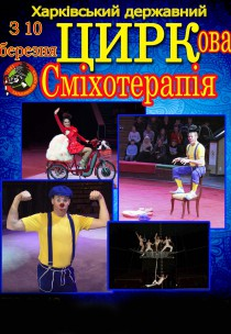 "Цирк ""Циркова сміхотерапія"" (24.03 - 17:00)"