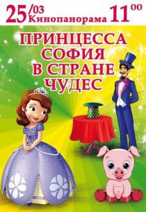 """""""Принцесса София в стране чудес"""""""