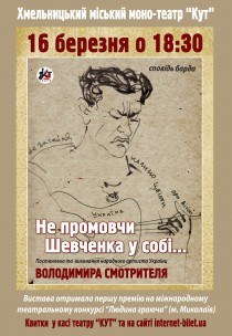 """Театр """"КУТ"""". «Не промовчи Шевченка у собі…»,"""