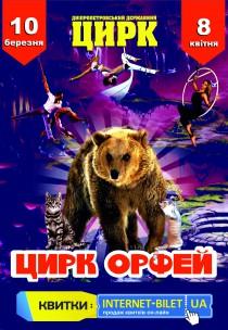 «ЦИРК ОРФЕЙ» 08.04 (16-00)