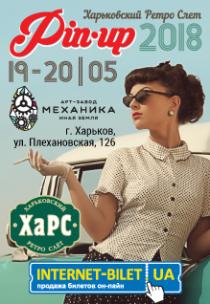 Харьковский Ретро Слет - 2018. Pin-up