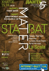 Stabat Mater, Pergolesi. Артистки La Scala та камерний оркестр ХНАТОБу