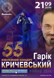 Гарік Кричевський. Ювілейний концерт 55