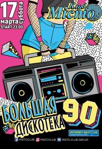 Большая дискотека 90х