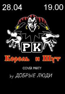 КОРОЛЬ И ШУТ Cover by Добрые Люди