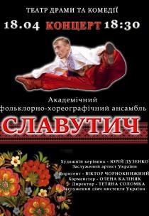 Ансамбль «Славутич»